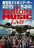 実在性ミリオンアーサー 2015.5.24 Britain Music Live[DVD]