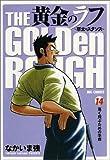 黄金のラフ 14―草太のスタンス (ビッグコミックス)