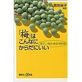 「梅」はこんなにからだにいい―梅干し・梅肉・梅酒・梅料理 (講談社プラスアルファ新書)