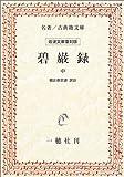 碧巌録 (中) (名著/古典籍文庫―岩波文庫復刻版)