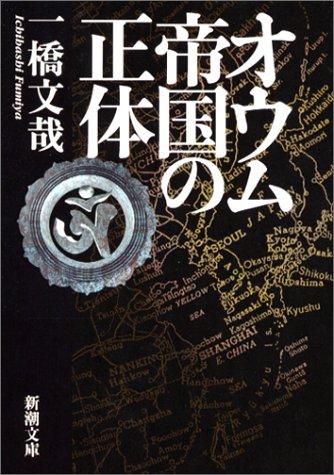 オウム帝国の正体 (新潮文庫)