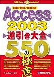 Access2003逆引き大全550の極意