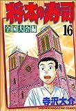 将太の寿司 (全国大会編16) (少年マガジンコミックス)