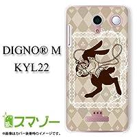 au 【DIGNO M KYL22】 専用 カバー ケース (ハード) ● アリス2 グレー