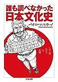 誰も調べなかった日本文化史 ──土下座・先生・牛・全裸 (ちくま文庫)