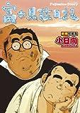 初期短編漫画集 富士見荘日記 (爆男コミックス)
