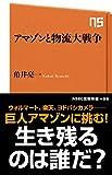 アマゾンと物流大戦争 (NHK出版新書)