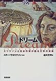 ドリーム―エリクソンと日本作家が語る文学の未来