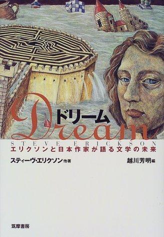 ドリーム―エリクソンと日本作家が語る文学の未来の詳細を見る
