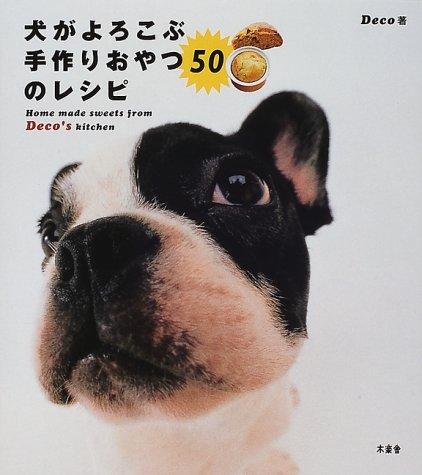 犬がよろこぶ手作りおやつ50のレシピ
