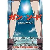 ガン×ソード公式ビジュアルブック (JIVE FAN BOOK SERIES)