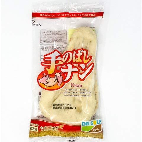 ジェーシー・コムサ 手のばしナン 2枚(140g) 【冷凍・冷蔵】 5個