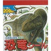小学館の図鑑 NEO恐竜シール (まるごとシールブック)
