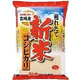 30年産 新米 宮崎県産 コシヒカリ 5kg (白米精米 約4.5kgでお届け)