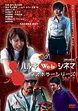 ハルキWebシネマVol.1 ネオホラーシリーズ[DVD]