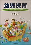 幼児保育—子どもが主体的に遊ぶために
