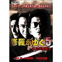 修羅がゆく 5 [DVD]