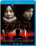 ブラインド [Blu-ray]