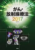 がん・放射線療法2017