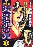 堕靡泥(ダビデ)の星―完全版 (1) (サニーコミック文庫)
