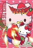 パワーザキティ イチゴマン 1 (ホーム社書籍扱コミックス)