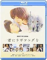 君にラヴソングを [Blu-ray]