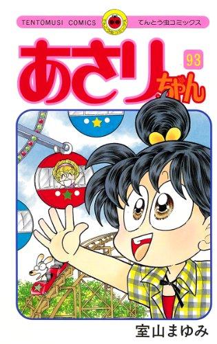 あさりちゃん 93 (てんとう虫コミックス)