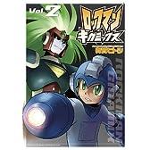 ロックマンギガミックス (2) (BN COMICS)
