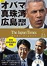 【オバマ真珠湾演説(全文)+広島演説(抜粋) 生音声CDつき 】 The Japan Times News Digest vol.64(CD1枚つき)