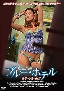 ブルー・ホテル / スイートルームIV [DVD]
