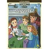 世界名作劇場・完結版 愛の若草物語 [DVD]