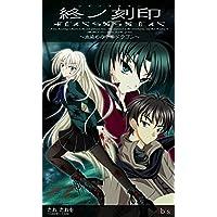 終ノ刻印Ⅰ: 血染めの千年ドラゴン (ibis novels)