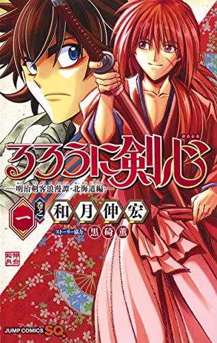 るろうに剣心 ─ 明治剣客浪漫譚 北海道編 ─ 1 (ジャンプコミックス)