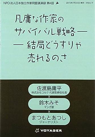 凡庸な作家のサバイバル戦略―結局どうすりゃ売れるのさ NPO法人日本独立作家同