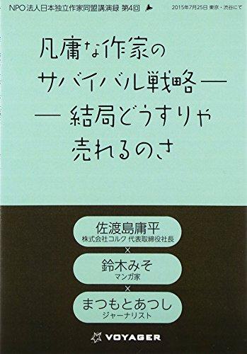 凡庸な作家のサバイバル戦略―結局どうすりゃ売れるのさ NPO法人日本独立作家同の詳細を見る