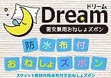 おねしょズボン ドリーム Dream 男女兼用 防水布付き スウェット素材 画像
