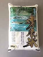 【精米】 熊本県産 掛け干し球磨川清流米 白米 ヒノヒカリ 5kg 平成30年産