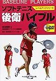 ソフトテニス後衛バイブル (レベルアップシリーズ) -