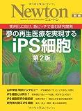 iPS細胞―夢の再生医療を実現する (ニュートンムック Newton別冊)