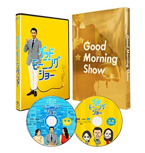 グッドモーニングショー Blu-ray豪華版[Blu-ray/ブルーレイ]