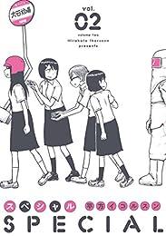 スペシャル (2) (トーチコミックス)