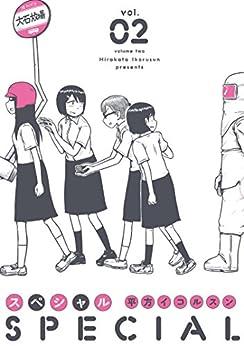 [平方イコルスン]のスペシャル (2) (トーチコミックス)