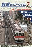 鉄道ピクトリアル 2017年 07 月号 [雑誌]