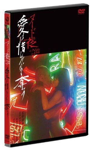 ヌードの夜/愛は惜しみなく奪う ディレクターズ・カット 完全版 [DVD]