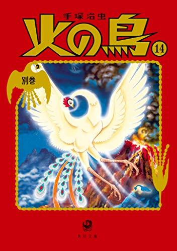 火の鳥14 別冊