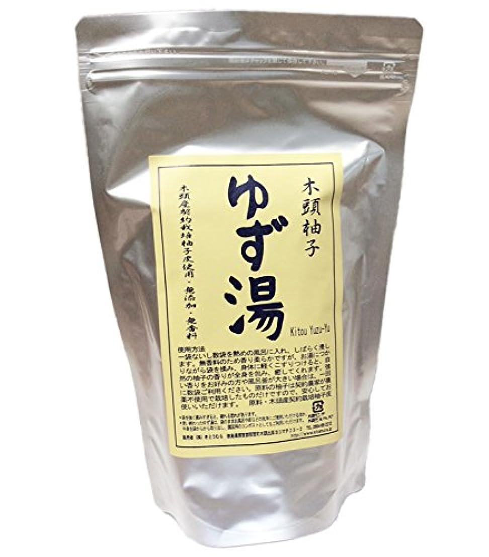 旋律的浪費すぐにきとうむら オーガニック 木頭柚子ゆず湯 (徳用) 30g×15パック入