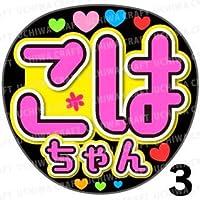 【ジャンボうちわ用プリントシール】【SKE48/白雪希明】『こはちゃん』《タイプ3》全シールカット済みなので簡単に貼れる!