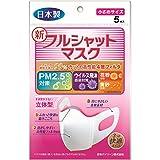 日本バイリーン 新フルシャットマスク 小さめサイズ 5枚入