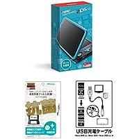 【Amazon.co.jp限定】【液晶保護フィルム付き (抗菌タイプ) 】Newニンテンドー2DS LL ブラック×ターコイズ+New 2DS LL / New3DS / LL対応 USB充電ケーブル