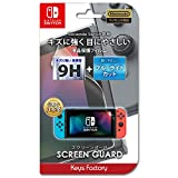 【任天堂ライセンス商品】SCREEN GUARD for Nintendo Switch 9H高硬度+ブルーライトカットタイプ